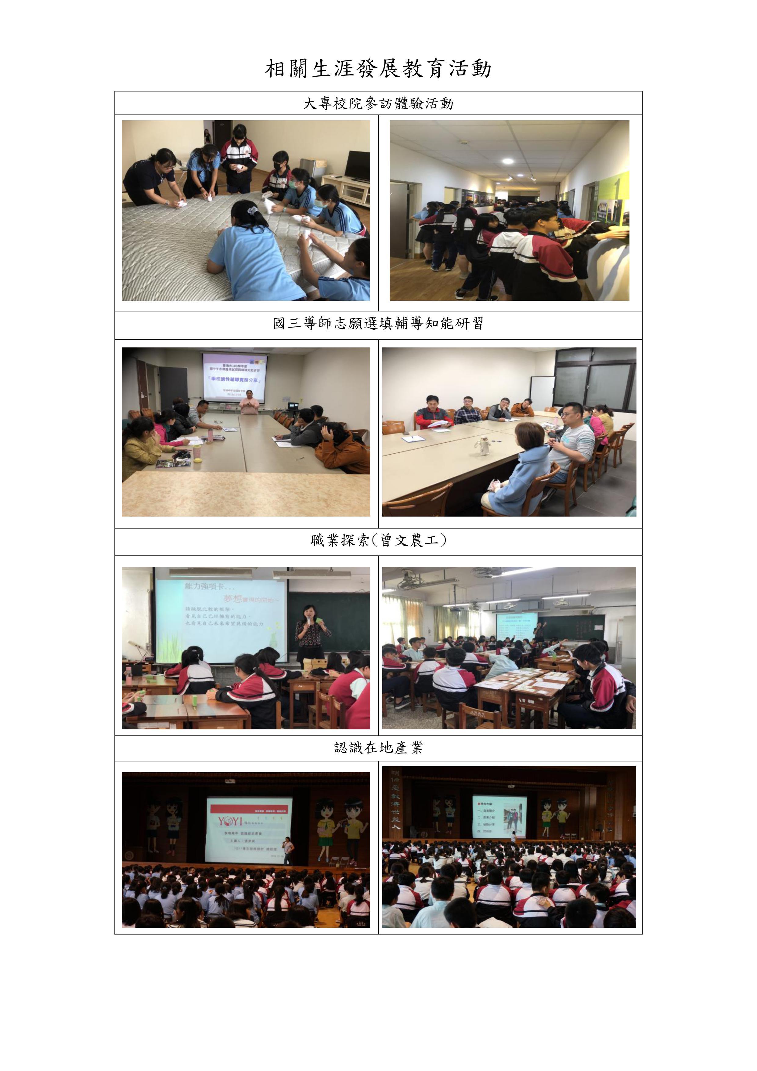 國中部生涯發展教育活動01